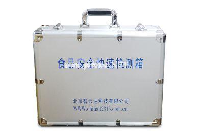 ZYD-SX食品安全快速检测箱